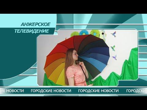 Городские новости Анжеро Судженска от 02 04 21