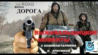 фильм Дорога - разбор и критика эпизодов выживания от Павла Дартса