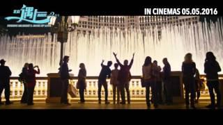 «北京遇上西雅图之不二情书» FINDING MR. RIGHT 2 : BOOK OF LOVE Official Trailer | In Cinemas 05.05.2016