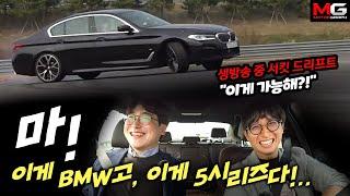 """마! 이게 BMW고, 이게 5시리즈다!...생방송 중 서킷 드리프트 """"이게 가능해?!""""(feat. 강병휘+540i)"""