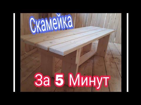 Скамейки из дерева в баню своими руками