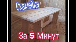 как самому сделать скамейку в баню