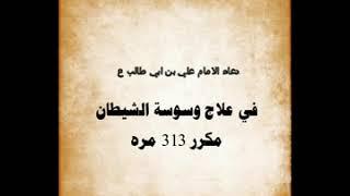 علاج الوسواس دعاء الامام علي ع مكرر 313 في علاج وسوسة الشيطان Youtube