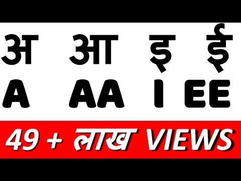 'अ', 'आ', 'इ' Hindi Ke Swar English me Asani se Sikho