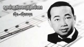 Sdap pleng bong jreang bompay - Sinn Sisamouth