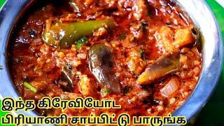 கததரககய கரவ இபபட சஞச பரஙக - BIRYANI SIDE DISH - BRINJAL GRAVY FOR BIRYANI