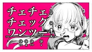 チェチェ・チェック・ワンツー! - 和田たけあき(くらげP) / Check Check Check One Two! - KurageP thumbnail