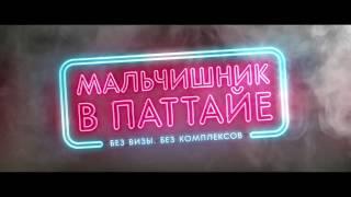 МАЛЬЧИШНИК В ПАТТАЙЕ (2016) / русский трейлер