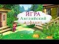 Английский алфавит - игра.