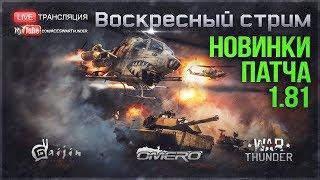 Больше НОВИНОК ПАТЧА 1.81 в WAR THUNDER! Вертолеты, Т-80, БМП-2, Т54Е1 и т.д.