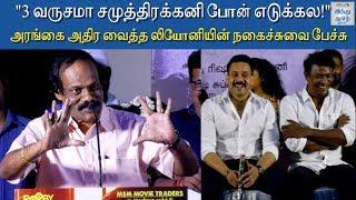 dindigul-i-leoni-funny-speech-at-kanni-maadam-movie-audio-launch-hindu-tamil-thisai