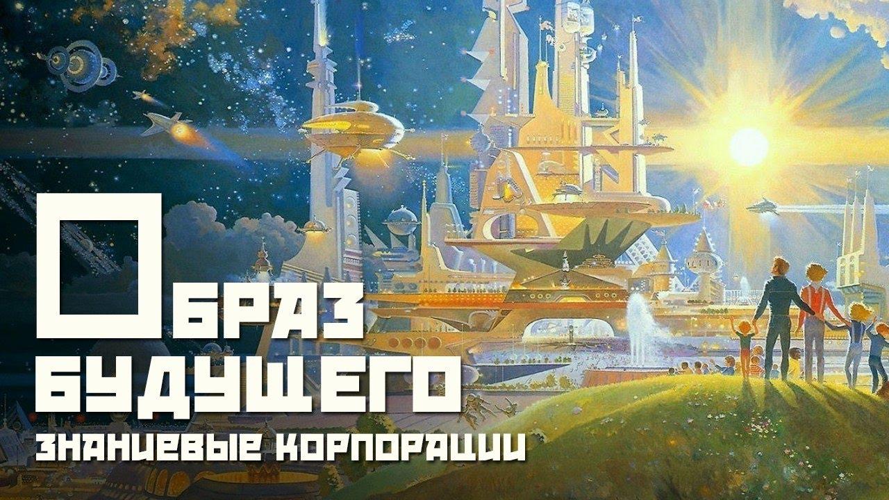 Сергей Хапров. Образ будущего. Знаниевые корпорации