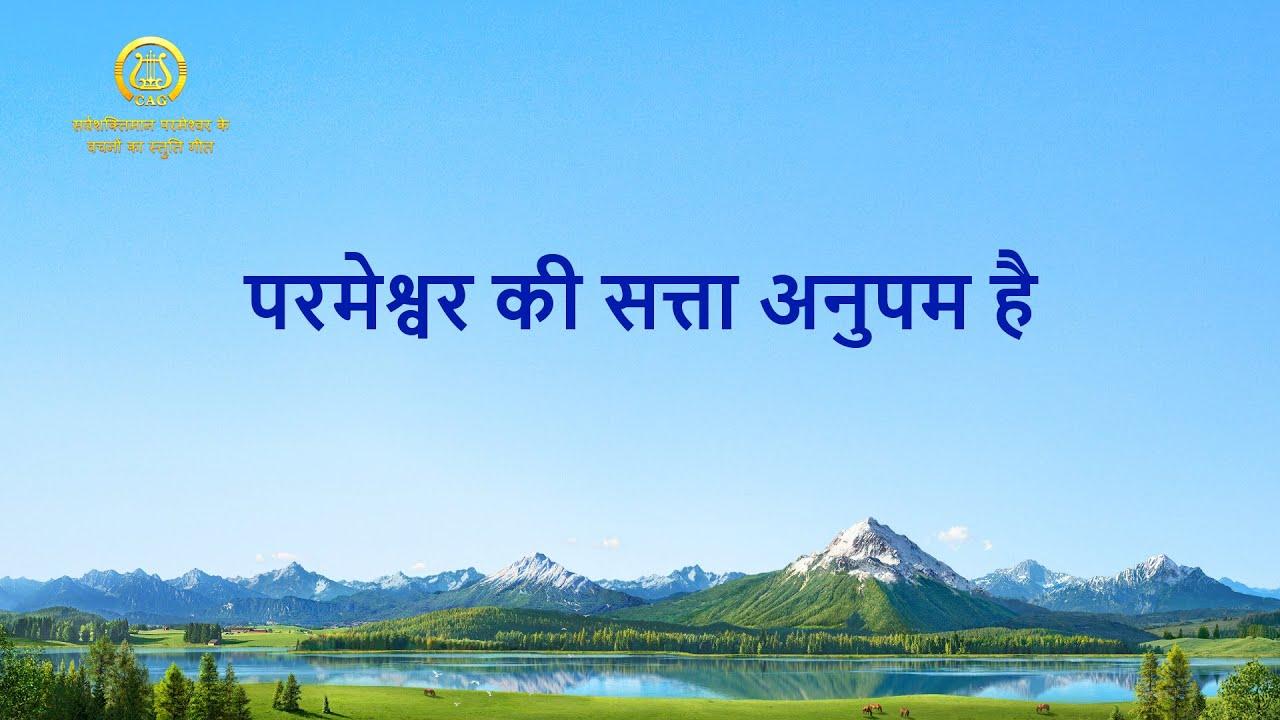परमेश्वर की सत्ता अनुपम है   Hindi Christian Song With Lyrics