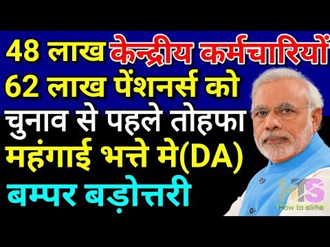 Central Government Employees DA Hike Latest News Today 2019| Dearness Allowance, Salary Increased