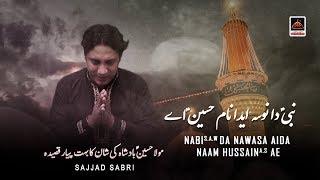 Qasida - Nabi Da Nawasa Aida Naam Hussain Ae - Sajjad Sabri - 2019
