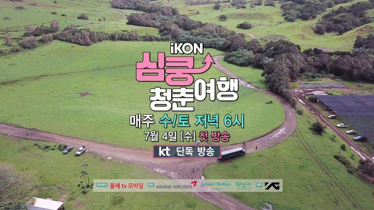 iKON - 'iKON 심쿵 청춘여행' TEASER
