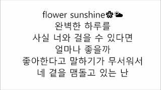 볼빨간사춘기 (BOL4) – 나만, 봄 (Bom) LYRICS 가사 한국어