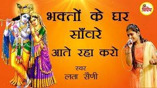 भक्तो के घर साँवरे आते रहा करो - Lata Saini - Superhit Lord Krishna Bhajan - Singham Bhakti