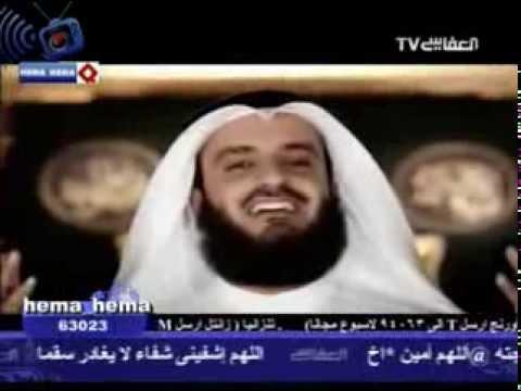 اغيب وذو اللطائف لا يغيب مشاري العفاسي