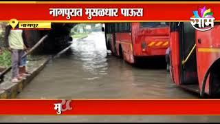 Nagpur | नागपुरात मुसळधार पाऊस, रस्ते आणि रेल्वे रुळ पाण्याखाली