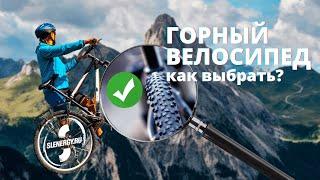 выбрать велосипед видео