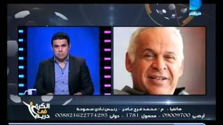 فرج عامر يتحدى سمير زاهر على الهواء ويدعم أبو ريدة (فيديو)