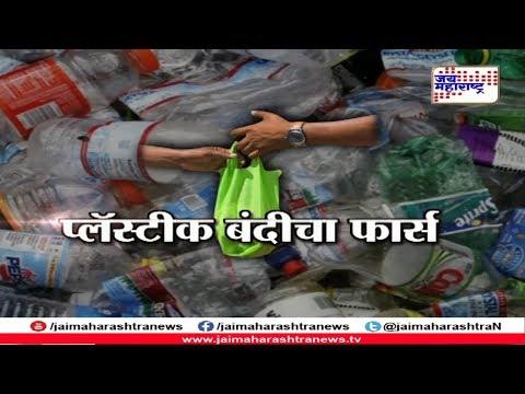 Lakshvedhi on Plastic Ban 050418