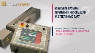 Нанесение переменной информации на стеклянную тару лазерным маркировщиком(Комплекс предназначен для нанесения любой цифро-буквенной переменной информации (даты производства, срока..., 2016-03-21T07:51:19.000Z)