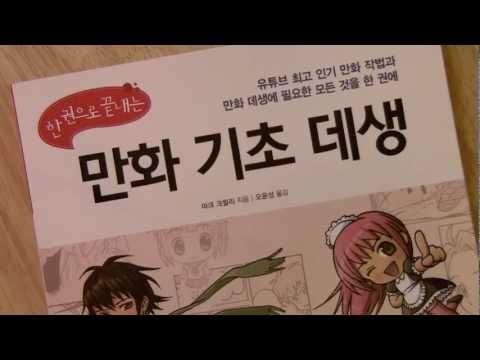 """Korean """"Mastering Manga""""! A Look at the South Korean Edition"""