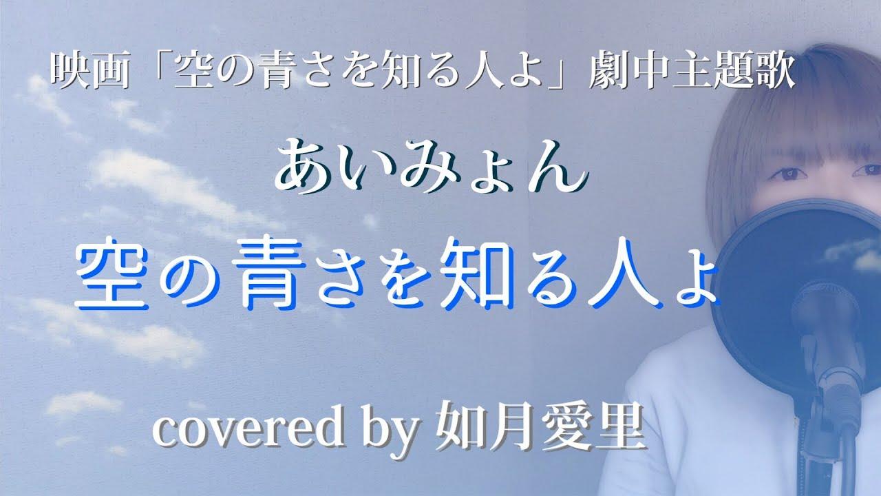 【フル/歌詞】映畫「空の青さを知る人よ」主題歌 あいみょん cover 如月愛里 - YouTube