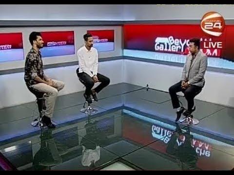 Beyond the Gallery I ঢাকায় ভলিবল উৎসব | 22-04-2018 - CHANNEL 24 YOUTUBE
