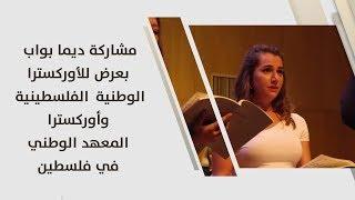 مشاركة ديما بواب بعرض للأوركسترا الوطنية الفلسطينية وأوركسترا المعهد الوطني في فلسطين