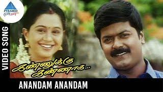 Kannukku Kannaga Movie Songs | Anandam Anandam Video Song | Murali | Devayani | Vindhya | Deva
