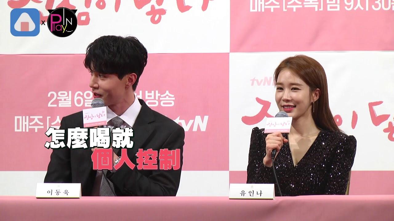 【韓國】李棟旭和劉寅娜再合作「找回當時的悸動」 - YouTube