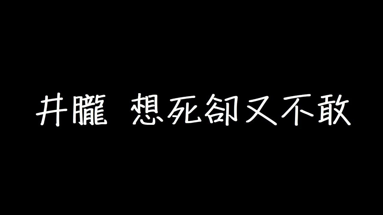 井朧 想死卻又不敢 歌詞 - YouTube