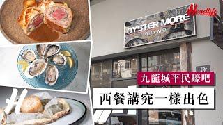 食玩王│九龍城平民蠔吧 西餐講究一樣出色