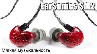 Обзор EarSonics SM2 iFi cмотреть видео онлайн бесплатно в высоком качестве - HDVIDEO