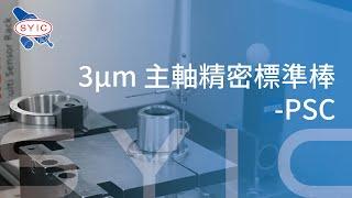 SYIC 心源 - 3μm 主軸精密標準棒-PSC 4K
