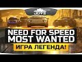 из Nfs Most Wanted 2005