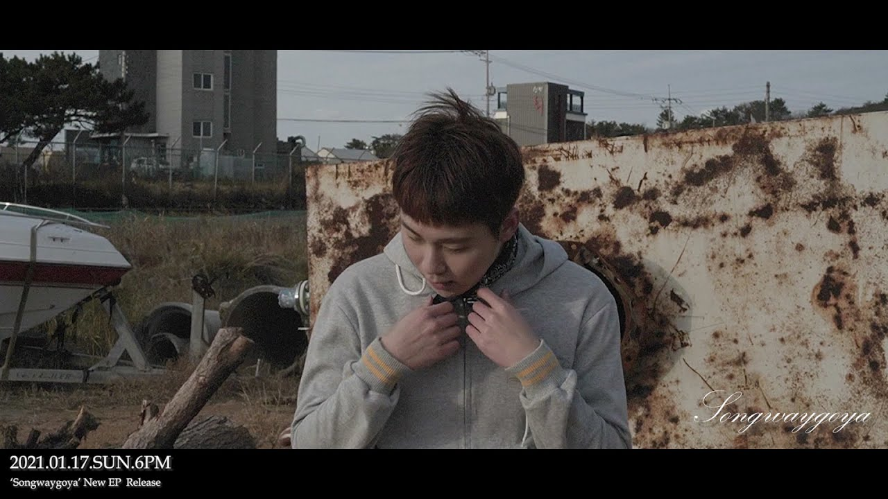 송웨이고야 (Songwaygoya) - 미정(未定) (Prod. Songwaygoya) [Official Visualizer] 🎥By. Coolguy
