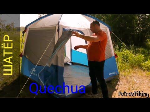 Обзор шатра для кемпинга ARPENAZ BASE M (QUECHUA)