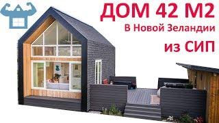 КАК СТРОЯТ ДОМА В НОВОЙ ЗЕЛАНДИИ! Маленький TINY HOUSE каркасный дом из СИП панелей площадью 42 м2
