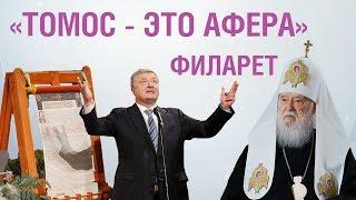 """""""Томос - это афера"""", - Филарет"""