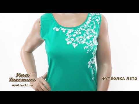 Женская футболка Лето - ивановский трикотаж футболки оптом и в розницу Уют Текстиль