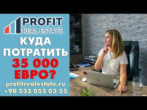 Недорогие квартиры в Алании: до 35 тыс. евро. Бюджетная недвижимость до 2,5 млн. руб. в Алании