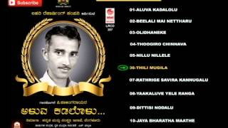 ALUVA KADALOLU Songs | Kannada Songs