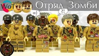 Качественные Военные минифигурки Лего Зомби D903 - обзор от World of Toys