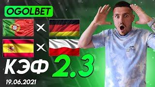 Португалия Германия Испания Польша прогноз на сегодня прогноз на футбол