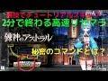 ZIZ『鋼鉄の魔女アンネローゼVS対魔忍アサギ』特報 - YouTube