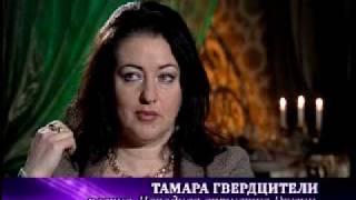 Тамара Гвердцители. Царица Мира. Документальный фильм